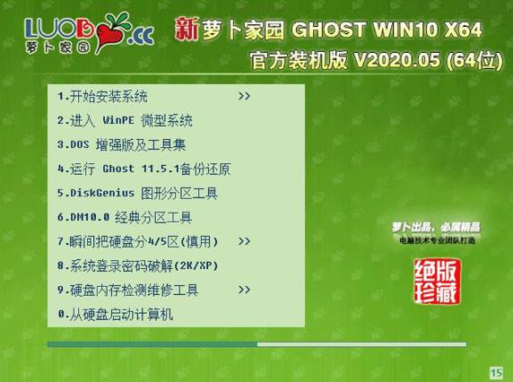 新萝卜家园 win10 ghost 专业装机版 64位 V2020.05
