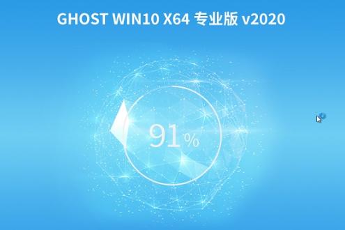 雨林木风 win10 官方专业版 ghost 64位 V2020.05