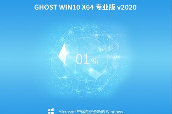 雨林木风 Win10 SP1 专业版 64位 系统 v2020.06