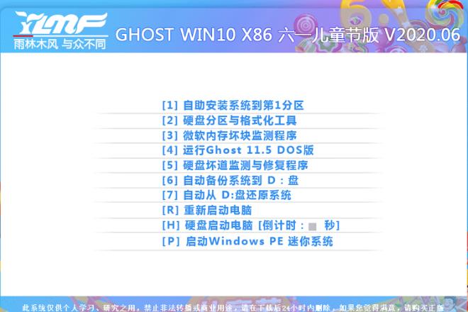 雨林木风 ghost win10 专业版 32位系统 V2020.06