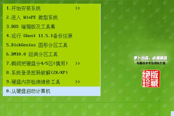 新萝卜家园 ghost win10 稳定纯净版 X86 V2020.06
