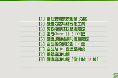 雨林木风 ghost win10 纯净版 32位iso V2020.06
