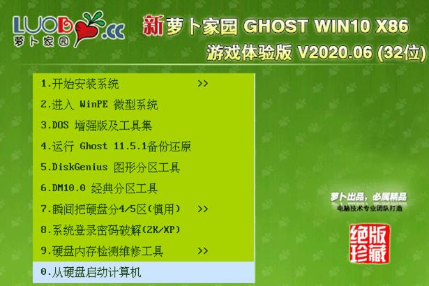 新萝卜家园 ghost win10 纯净装机版 32位系统 V2020.06