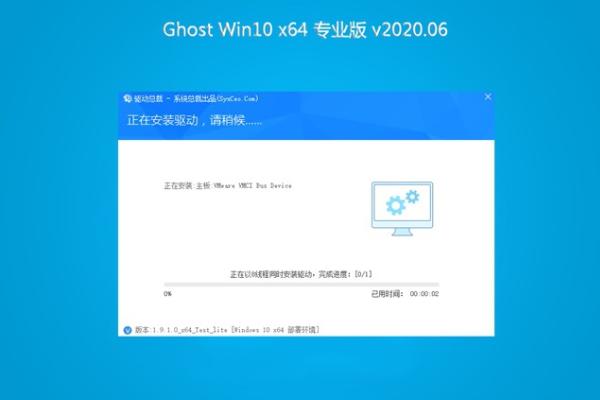 系统之家 ghost win10 64位 装机版系统 V2020.06