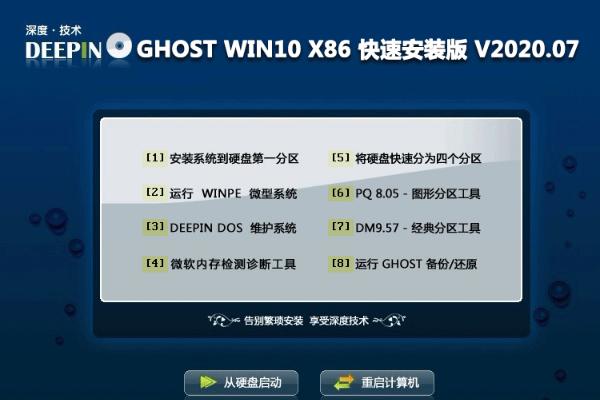 深度技术 ghost win10 纯净版 32位系统 V2020.07