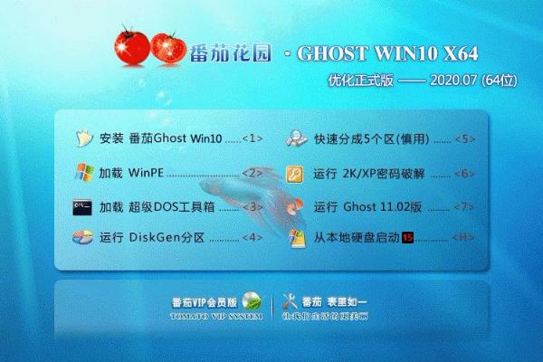 番茄花园 ghost win10 64位 正式版 镜像 V2020.07