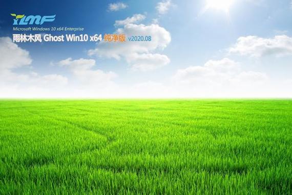 雨林木风 win10 X64 ghost 纯净版 V2020.08
