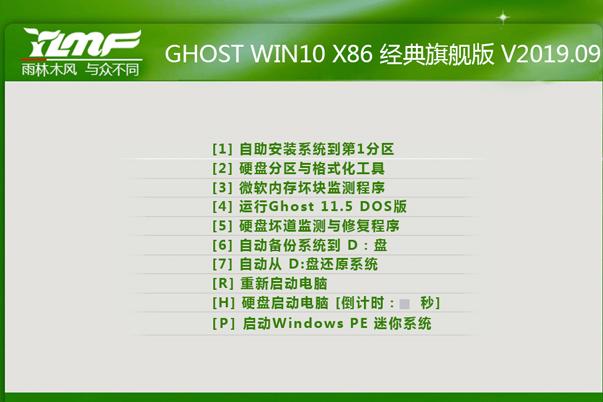 雨林木风 win10 正式版 32位 ghost 系统 V2020.09