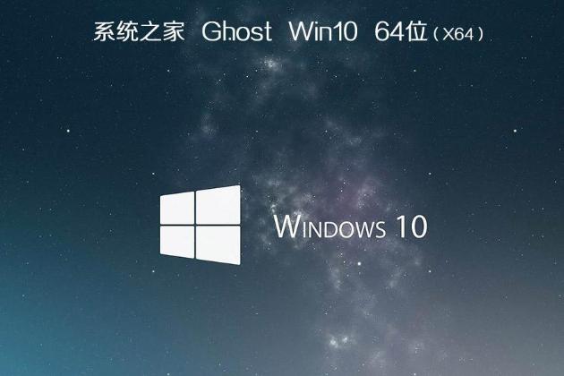 系统之家 ghost win10 纯净版 64位 V2020.10