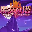 魔女塔防2单机版v1.2.3 最新版