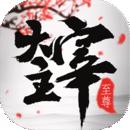 至尊大主宰九游版v2.0.16