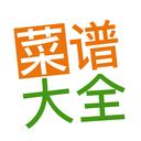 佳肴菜谱大全v3.6.3