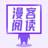 漫客阅读器v1.0