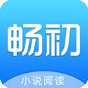 畅初小说v1.1.1