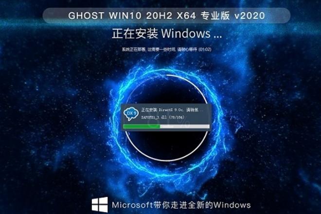 中关村 win10 ghost 专业版 64位系统 V2020.11