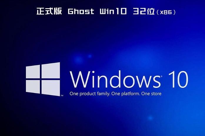系统之家 Win10 ghost 32位 专业版 V2020.11