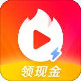 火山极速版安卓版 v7.9.0