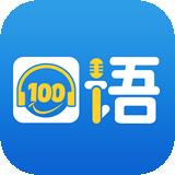 口语100安卓版 v5.1.9