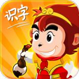 悟空识字安卓版 v2.19.11