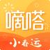 嘀嗒出行安卓版 v8.10.5
