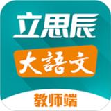 大语文老师安卓版 v1.1.4