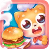 宝宝汉堡制作安卓版 v1.7