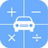 购车税费保险计算器