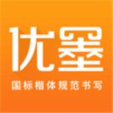 优墨书法网校安卓版 v1.4.4