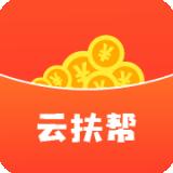 云扶帮安卓版 v1.0.3