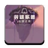 云顶之弈资料库安卓版 v2.0.1