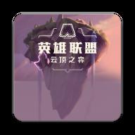 云顶之弈资料库v9.9.9 最新版