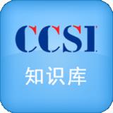 CCSI知识库