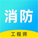消防工程师考试题库安卓版 v2.6.0