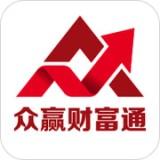 众赢财富通安卓版 v3.3.20