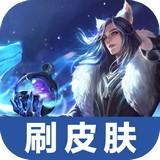 王者荣耀福利礼包安卓版 v2.0.3