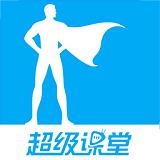 超级课堂安卓版 v3.3.0