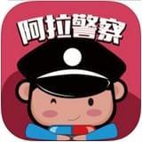 阿拉警察v3.2.7
