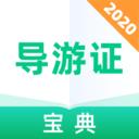 导游证宝典v1.0.0