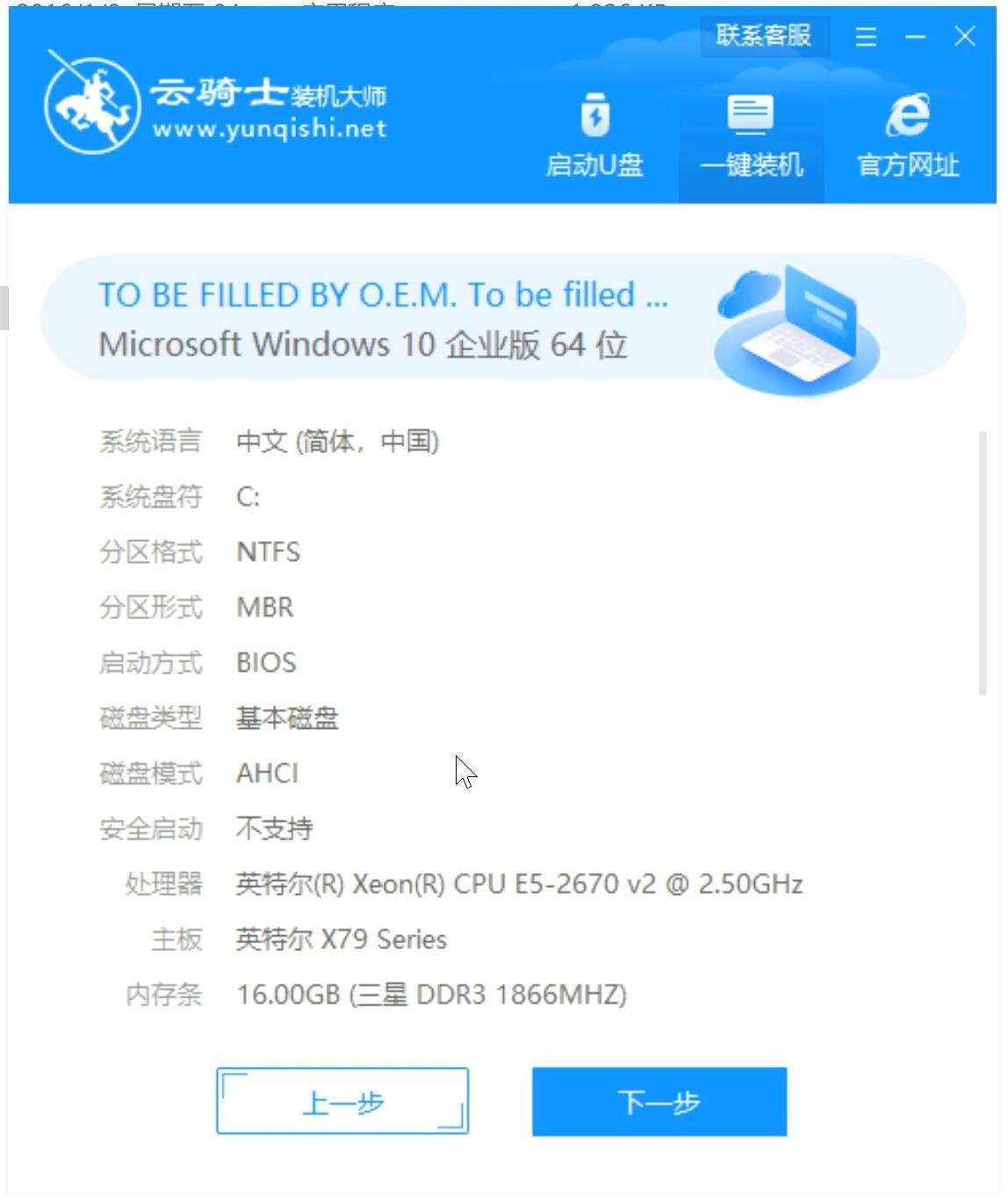 中关村Win10 ghost 专业版系统V2021.07(5)