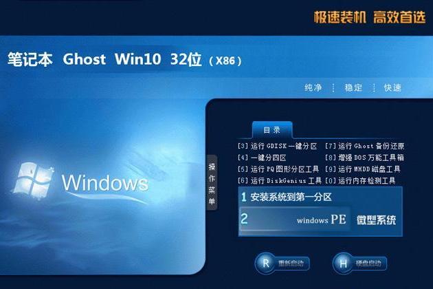 笔记本系统 win10 x32 SP1 正版专业版 V2021.07