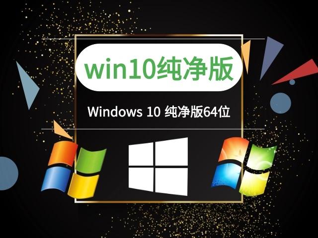 Windows10纯净版64位最新系统v2021.07