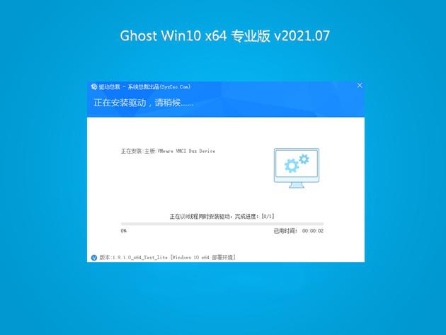 系统之家Ghost Win10 x64位专业装机版 v2021.07(1)