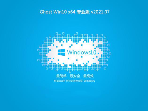 电脑公司Ghost Win10 x64位专业版系统 v2021.07