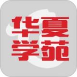 华夏学苑v1.1.2