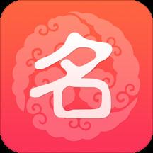 宝宝起名字取名软件v5.0.3安卓版