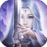 诛仙修仙令v1.0