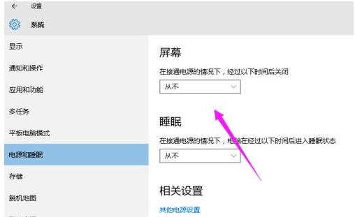 解决win10系统息屏的方法(5)
