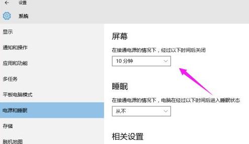 解决win10系统息屏的方法(4)