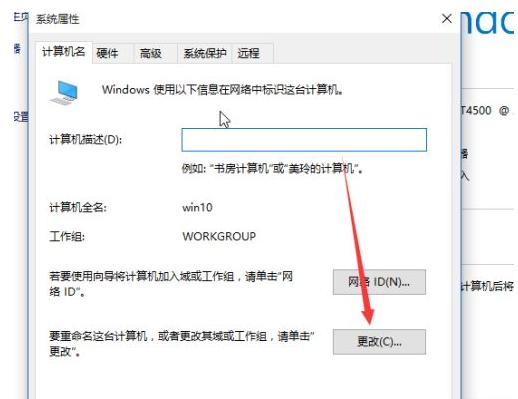 win10系统更改工作组的操作方法(1)