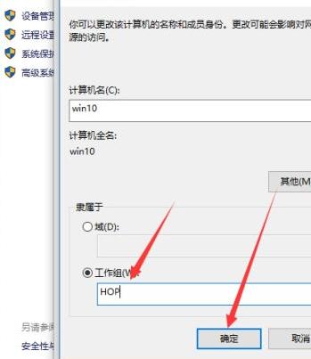 win10系统更改工作组的操作方法(3)